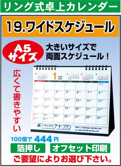 リング式カレンダー(ワイド)