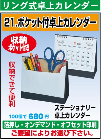 リング式カレンダー(ポケット付)