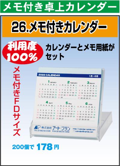 メモ付きカレンダー