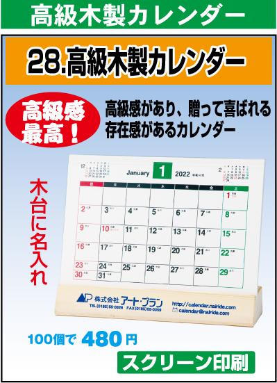 高級木製カレンダー
