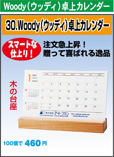 Woody(ウッディ)卓上カレンダー