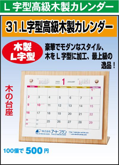 L字型高級木製カレンダー