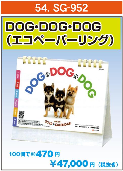 54.SG-952:DOG・DOG・DOG
