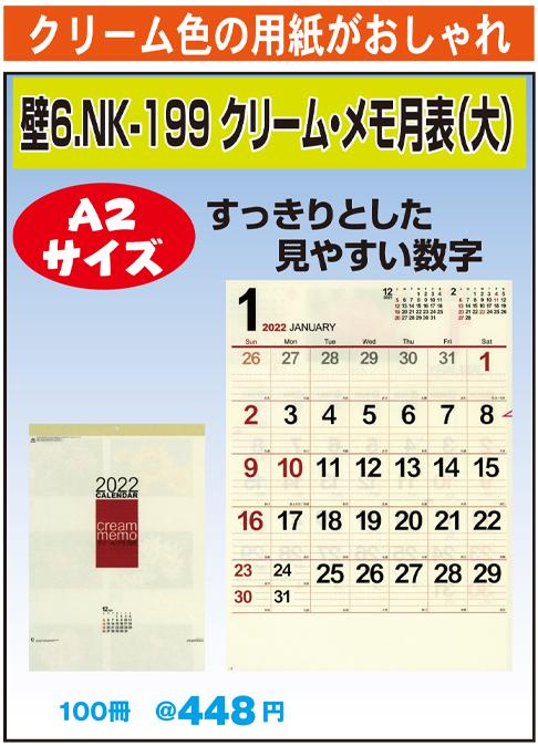 壁6.NK-199 クリーム・メモ月表(大)