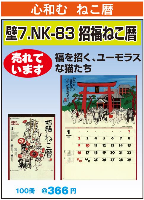 壁7.NK-83 招福ねこ暦