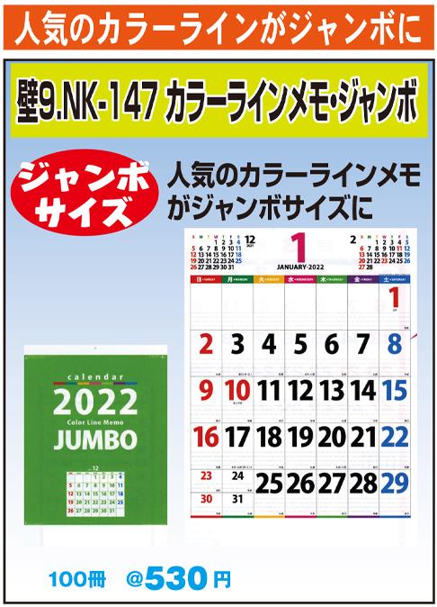 壁9.NK-147 カラーラインメモ・ジャンボ
