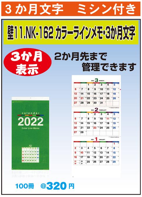 壁11.NK-162 カラーラインメモ・3か月文字