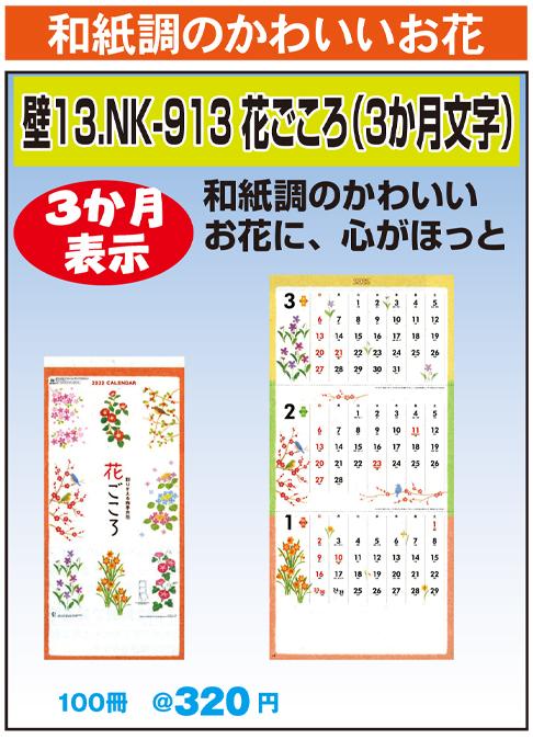 壁13.NK-913 花ごころ(3か月文字)