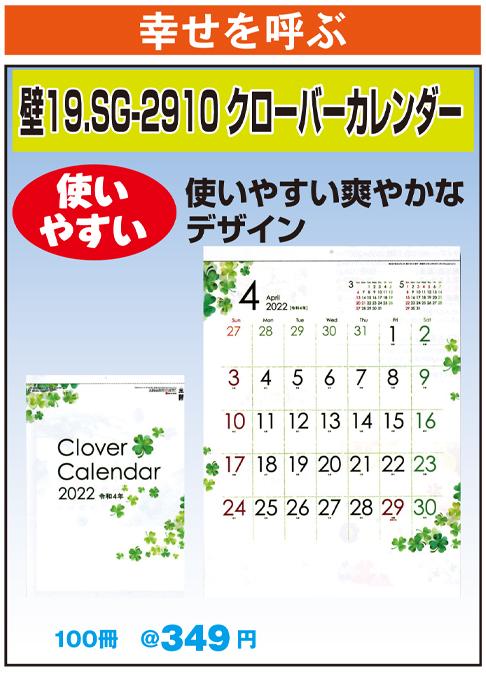 壁19.SG-2910 クローバーカレンダー