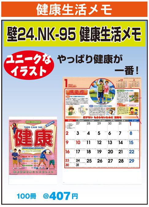 壁24.NK-95 健康生活メモ