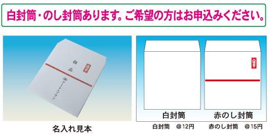 白封筒・のし封筒あります。ご希望の方はお申込みください。
